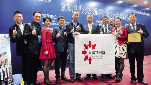 Le financement participatif en Chine