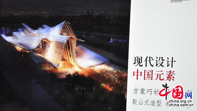Beijing présentera un riche éventail d'évènements culturels à l'Expo Milano