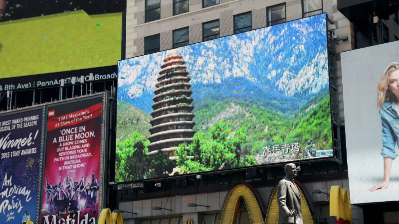 Une vid o de promotion du henan diffus e new york sur l for Photo ecran times square