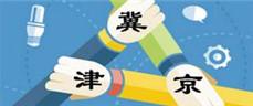 Le développement coordonné de Beijing, de Tianjin et du Hebei