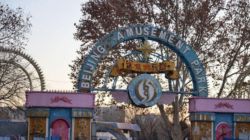Le parc d'attractions de Beijing rouvrira cette année