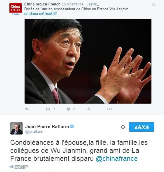 Jean-Pierre Raffarin présente ses condoléances à la famille de Wu Jianmin