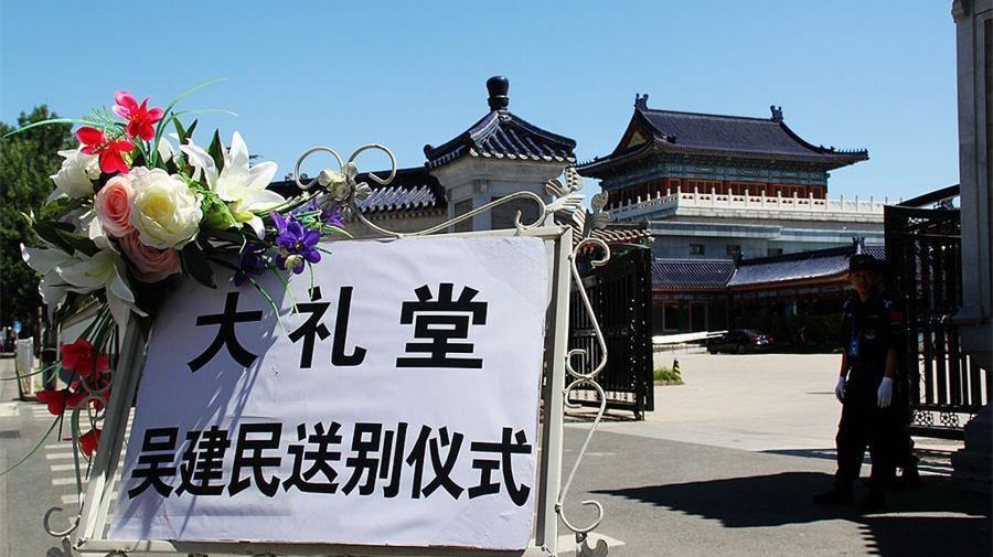 Hommages à l'éminent diplomate Wu Jianmin
