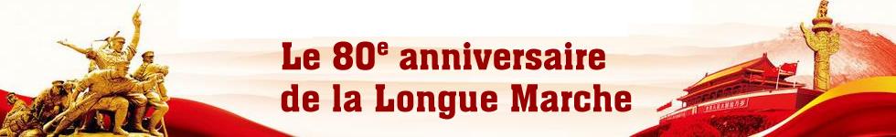 Le 80e anniversaire anniversaire de la Longue Marche