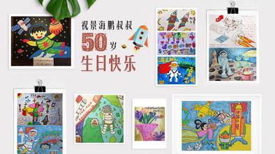 Les enfants envoient leurs souhaits d'anniversaire au taïkonaute Jing Haipeng