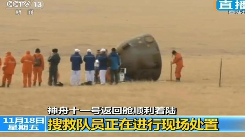 Atterrissage sans problème des astronautes chinois de la mission Shenzhou-11
