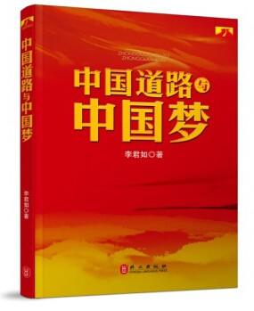 Il cammino cinese e il sogno cinese (multilinque)