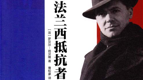 Sortie en Chine de Résistant pour les 70 ans de la victoire de la Seconde Guerre mondiale