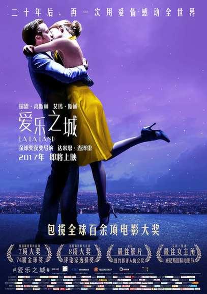 La La Land bientôt en salles en Chine