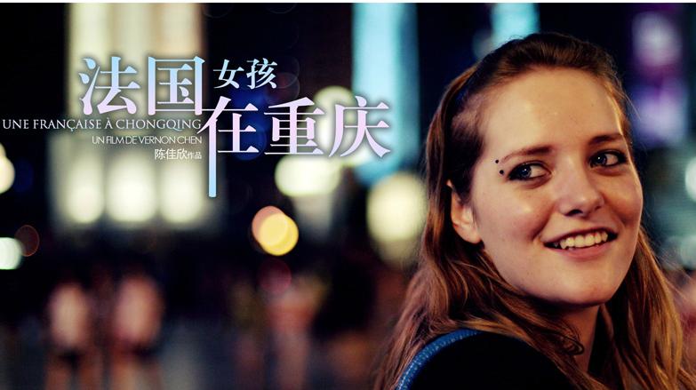 Le court-métrage Une Française à Chongqing 3 en avant-première à Chongqing
