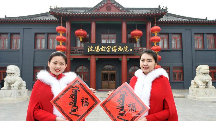 Le Palais impérial de Mukden à Shenyang fête le Nouvel An chinois