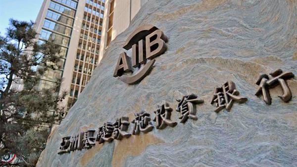 L'AIIB approuve l'adhésion de 13 nouveaux membres potentiels