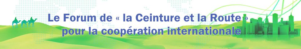 Le Forum de « la Ceinture et la Route » pour la coopération internationale