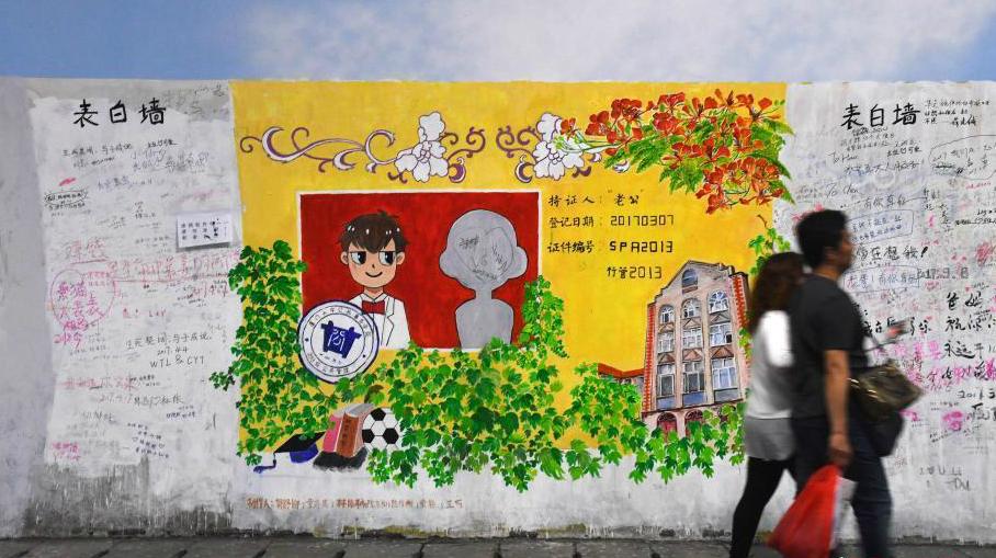 Xiamen : découvrez le tunnel le plus artistique de Chine