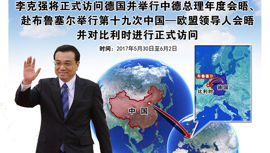 Li Keqiang en visite en Allemagne et en Belgique pour donner une nouvelle impulsion aux relations sino-européennes