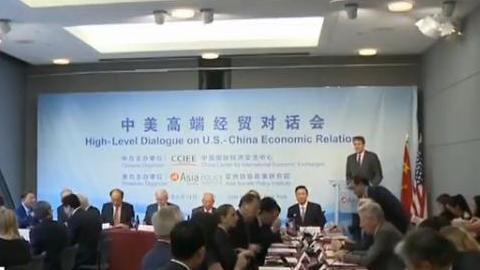 Un dialogue « La ceinture et la route » concentré sur la relation sino-américaine dans son ensemble