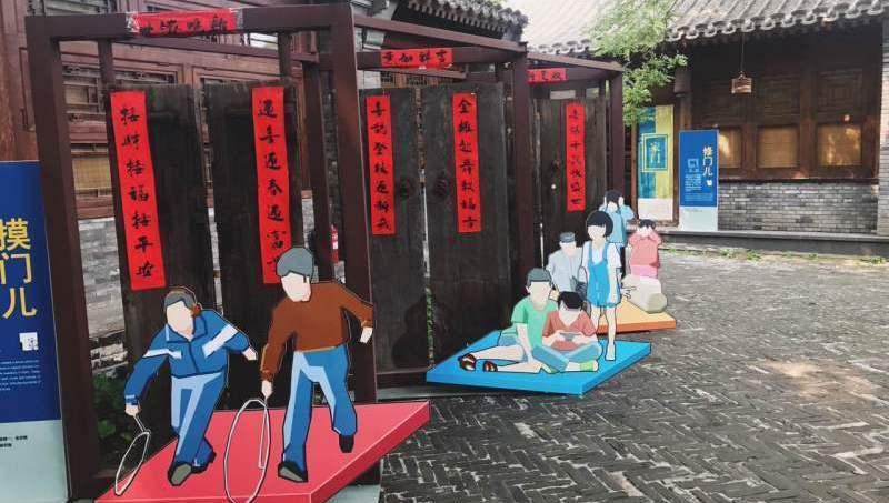 Découvrir le Beijing d'antan au musée du Shijia Hutong
