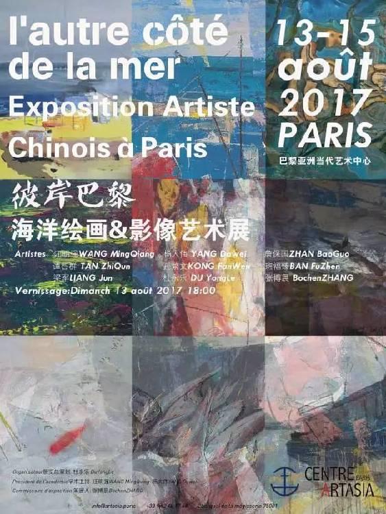 une exposition de peintures et de photos d 39 artistes chinois bient t inaugur e paris. Black Bedroom Furniture Sets. Home Design Ideas