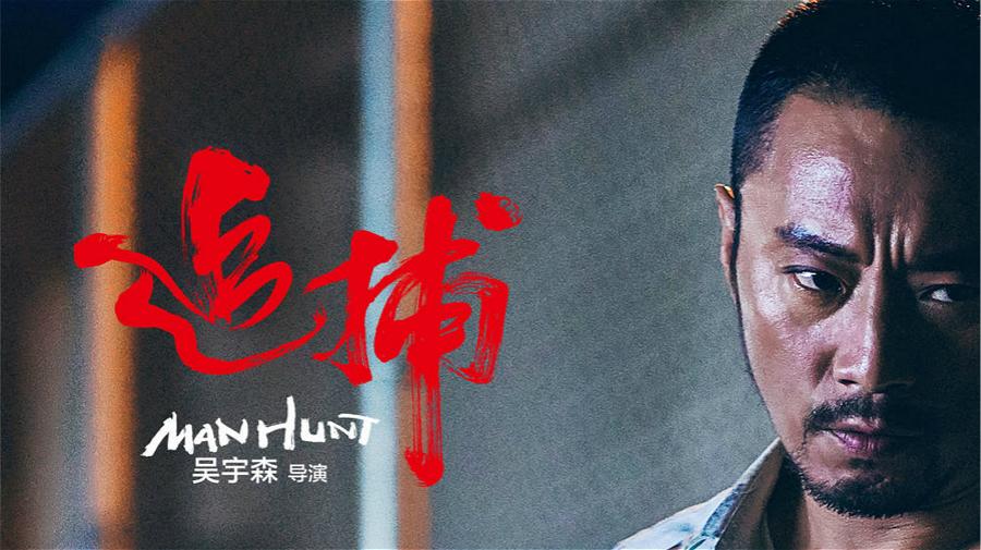 Le film Manhunt de John Woo présenté en avant-première pour la Mostra de Venise 2017