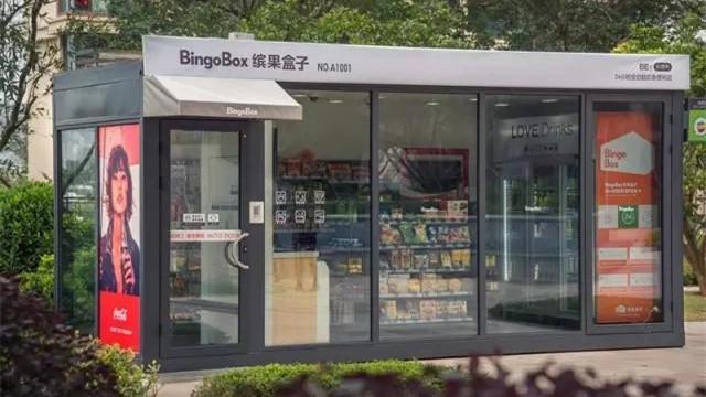Ouverture d'un mini-supermarché automatique à Xi'an