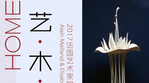 Exposition d'œuvres de sculpture sur bois d'artistes français en Chine