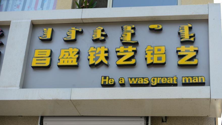 Mongolie-Intérieure : des magasins avec de drôles de noms à Hohhot