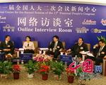 Das Informationszentrum für die NVK- und PKKCV-Tagungen hat am Donnerstag fünf NVK-Mitglieder zum Online-Gespr?ch mit Internetbesuchern eingeladen. Die NVK-Mitglieder stellten sich vor zehn Internetmedien, darunter auch china.org.cn, und haben dort ihre Meinung über die Tagungen ausgedrückt.