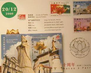 Am 20. Dezember 1999 wurde Macao als zweite Sonderverwaltungszone in die Volksrepublik China integriert. Zum Gedenken des 10jährigen Jubiläums der Rückgabe Macaos an China legte die Macaoer Post in der Zusammenarbeit mit der Chinesischen Post eine Serie von Jubiläumsmarken am Sonntag auf.