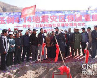 Der Gouverneur der chinesischen Provinz Qinghai, Luo Huining, hat am Dienstag den Beginn des Wiederaufbaus der Erdbebenregion von Yushu angekündigt.