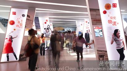 Die Veranstaltungsreihe 'Deutschland und China – Gemeinsam in Bewegung' präsentiert hier ihre Geschichten von individuellen Begegnungen und konkrete Beispiele der einzelnen Stationen, wie Chinesen und Deutsche gemeinsam an besseren Lebensbedingungen arbeiten.