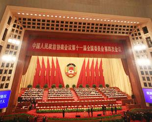 Am Sonntagvormittag haben die Mitglieder in der Großen Halle des Volkes in Beijing die Abschusszeremonie der 4. Tagung des 11. Landeskomitees der Politischen Konsultativkonferenz des Chinesischen Volkes (PKKCV) begangen.