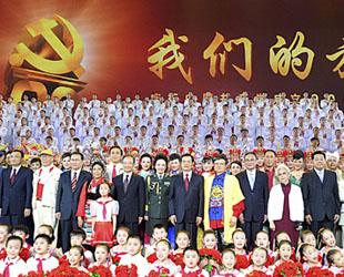 Um den 90. Gründungstag der KP Chinas zu feiern, fand ein Kulturabend mit dem Moto 'Unsere Fahne' am Mittwoch in Beijing statt. Alle Mitglieder des Ständigen Ausschusses des Politbüros des Zentralkomitees der Partei waren dabei anwesend.