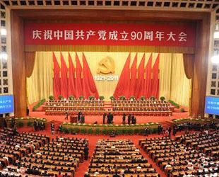Am Freitag hat in Beijing die Gedenkfeier zum 90. Jubiläum der Gründung der Kommunistischen Partei (KP) Chinas stattgefunden. Der Generalsekretär des ZK der KP Chinas, Hu Jintao, hielt dabei eine wichtige Rede.