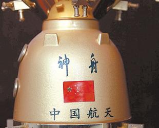 Bei der Produktserie 'Shenzhou' handelt es sich um die von China selbst entwickelten Raumschiffe. Bis heute wurden insgesamt sieben Raumschiffe in Shenzhou hergestellt, darunter fallen u.a. die bekannteren Modelle Shenzhou 5, 6 und 7.