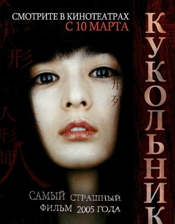 Horrorfilme 2004