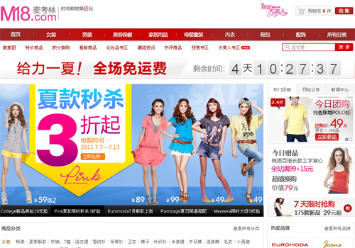 Top 10 online shops in china for Online websites for shopping