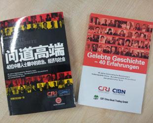 Anlässlich des 40-jährigen Jubiläums der Aufnahme von diplomatischen Beziehungen zwischen China und Deutschland wurde das Buch 'Gelebte Geschichte - 40 Erfahrungen' am Dienstag in Beijing vorgestellt.