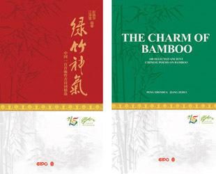 Der Autor hat 100 Gedichte und Lyriktexte aus der chinesischen Geschichte ausgewählt und interpretiert, um den Bambus zu würdigen. Damit wird die einzigartige Bambuskultur in der traditionellen chinesischen Kultur umfassend erklärt.