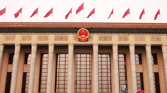 Heute morgen um 9 Uhr findet die 5. Plenarsitzung der 1. Tagung des 12. Nationalen Volkskongresses (NVK) in der Großen Halle des Volkes statt.