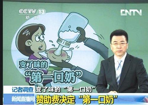 china mehrere personen wegen bestechung f r schleichwerbung von. Black Bedroom Furniture Sets. Home Design Ideas