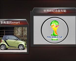 Mit umfangreichen Sponsoring- und Event-Aktionen versuchen Autohersteller weltweit, vom derzeitigen WM-Fieber der Fußballfans zu profitieren. Und dies scheint ihnen gerade auch in China sehr gut zu gelingen.