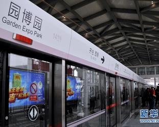 Beijing erh?ht Preise für U-Bahn-Tickets