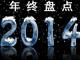 China: Rückblick auf das Jahr 2014