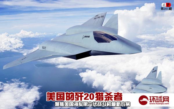 Medienberichten zufolge haben Russland und die USA bereits mit der Entwicklung eines Kampfflugzeuges der 6. Generation begonnen. Nach Meinung eines chinesischen Experten befinden sich die beiden Länder jedoch erst in der Phase der Beweisführung.