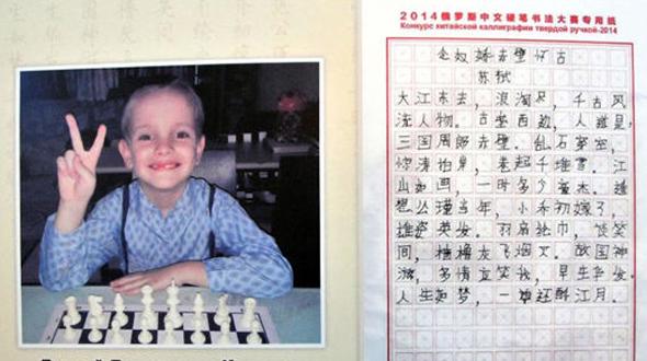 Erst kürzlich veröffentlichten die Webseite der russischen Botschaft und der chinesische Blog Weibo ein Video des sechsjährigen, russischen Wunderkindes Ye Weiguo (Gordey Kolesov), das ihn in der CCTV-Show 'Familienspaß im Wettbewerb' zeigt und unzählige Netizens in seinen Bann zog. Titel des Videos: 'Wir sind stolz auf Gordey'. Vielmehr noch aber wünschen sich seine russischen Landsmänner, dass der kleine 'China-Experte' die chinesisch-russische Freundschaft weiter stärken kann. Er wäre dafür 'genauso geeignet, wie jeder Diplomat', meinen seine russischen Fans.