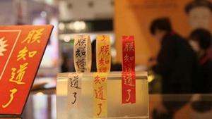 Palastmuseum in Taipei bittet Taobao im Kampf gegen Raubkopien um Hilfe