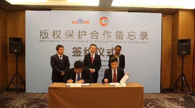 Baidu unterzeichnet eine Vereinbarung zur Reduktion von Urheberrechtsverletzungen im Internet