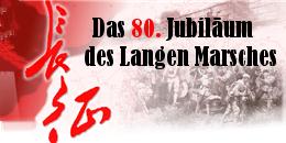 Das 80. Jubiläum des Langen Marsches der Roten Armee