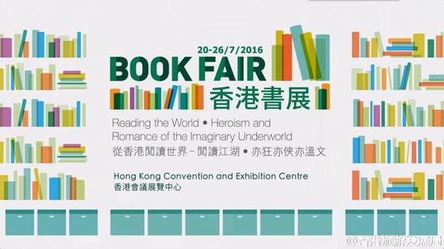 27. Hong Konger Buchmesse mit Literatur über chinesische Kampfkunst eröffnet