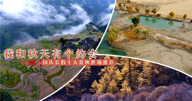 Rendezvous mit dem Herbst: traumhafte Reiseziele in China